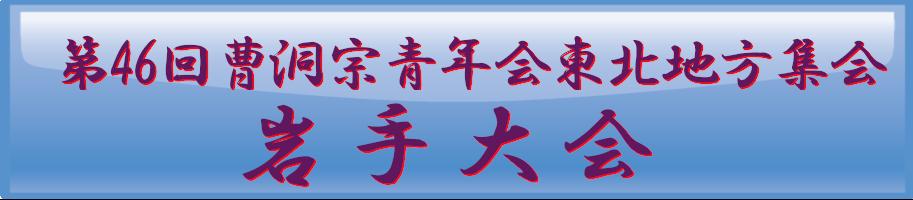 第46回曹洞宗青年会東北地方集会